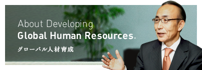 About Devekoping Global Human Resources グローバル人材育成