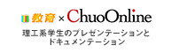 Chuo Online