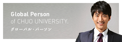 Global Person of CHUO UNIVERSITY. グローバル・パーソン